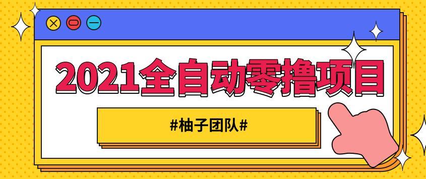 """021全自动零撸项目,一部手机即可轻松日躺200+【视频课程】"""""""