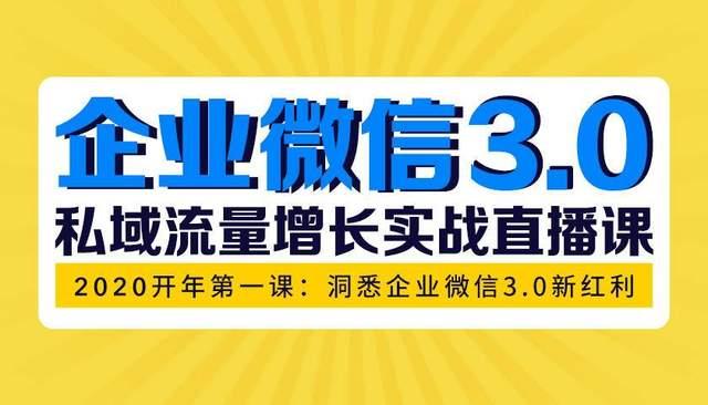 企业微信3.0,私域流量增长实战直播课:洞悉企业微信3.0新红利