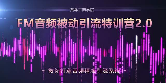黄岛主FM音频引流特训营2.0:独家引流模式,单账号50W+播放量,轻松变现