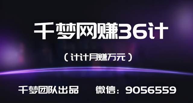 千梦网赚36计第28计淘宝私人定制U盘项目,月赚10万