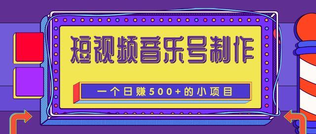 柚子团队内部课程:抖音短视频音乐号制作,一个能让你轻松日赚500+的赚钱项目