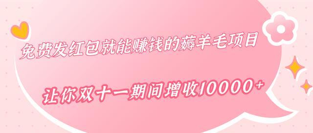 柚子团队出品:免费发红包就能赚钱的薅羊毛项目,让你双十一期间增收10000+