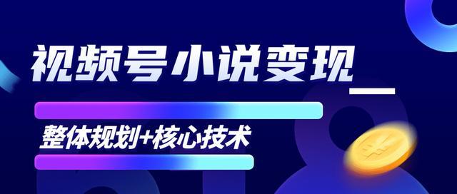 柚子微信视频号小说变现项目,全新玩法零基础也能月入10000+【核心技术】
