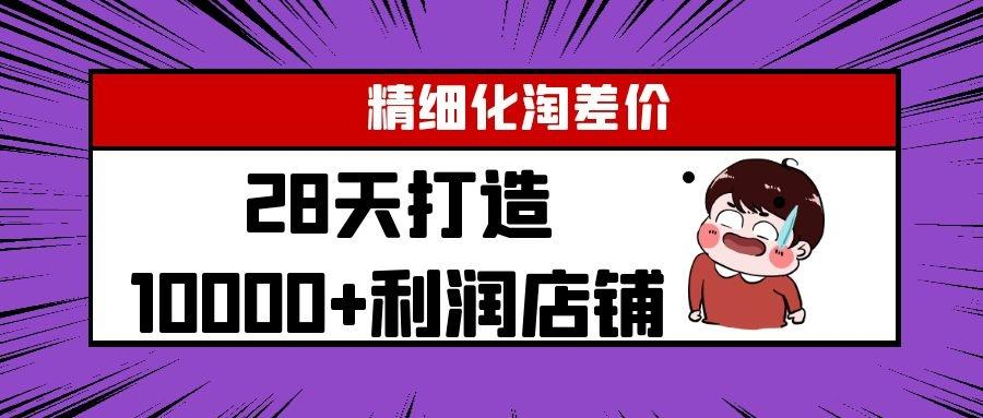 Yl淘宝精细化淘差价28天打造10000+利润店铺,精细化选品项目(附软件)