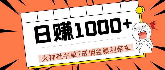 火神社抖音书单7成佣金暴利带车,揭秘高手日赚1000+的玩法【视频教程】