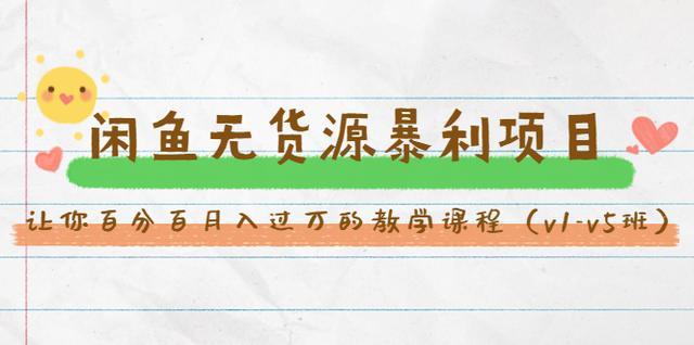 斜杠蜻蜓·闲鱼无货源暴利项目:让你百分百月入过万的教学课程(v1-v5班)(无水印)
