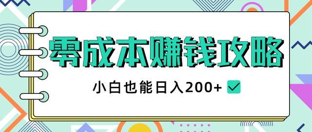 """020年零成本赚钱攻略,小白也能日入200+【视频教程】"""""""