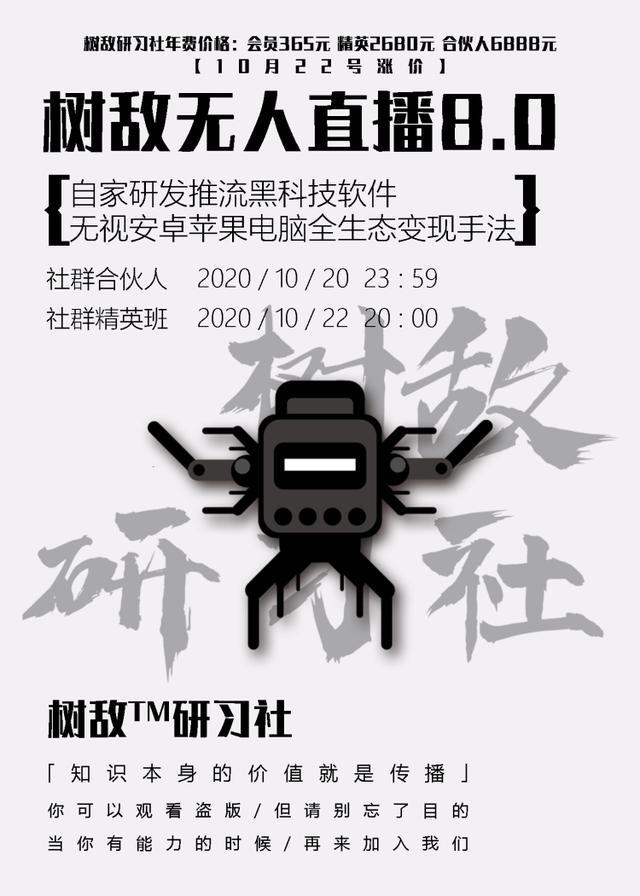 树敌研习社抖音无人直播8.0,全网唯一可用推流黑科技