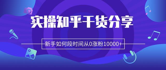 柚子团队内部课程:实操知乎干货分享,新手如何短时间从0涨粉10000+