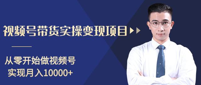 柚子分享课:微信视频号变现攻略,新手零基础轻松日赚千元【视频课程】