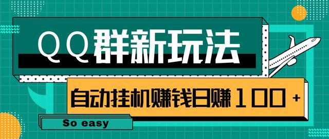 QQ群偏冷门新玩法,后期可实现躺赚挂机赚钱日赚100+很easy【视频课程】