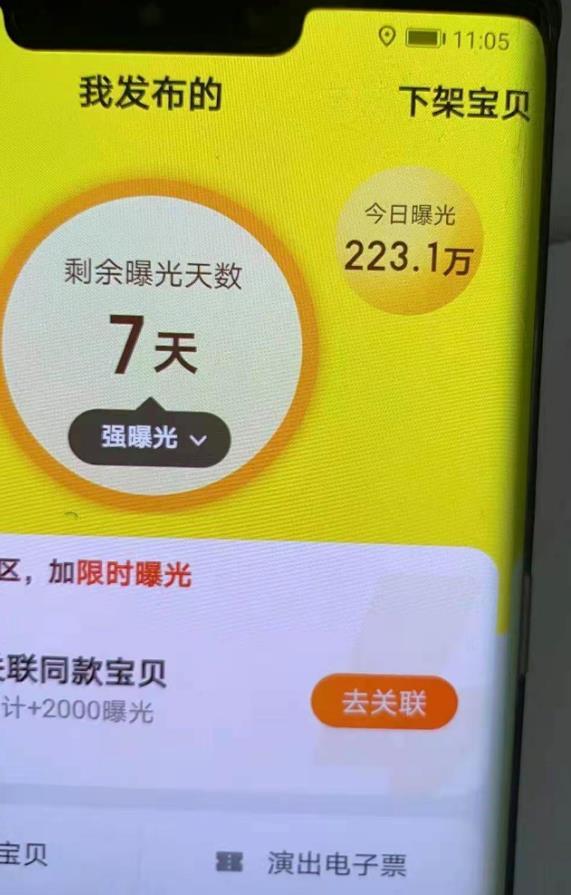 闲鱼赚钱课:在闲鱼卖ipad,如何月入3W?
