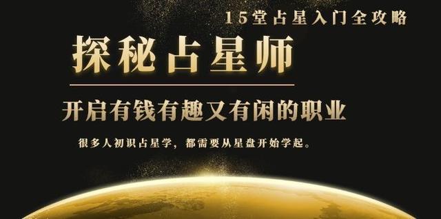 月入3W系列之立竿见影的占星入门课《探秘有钱有趣又有闲占星师全攻略》