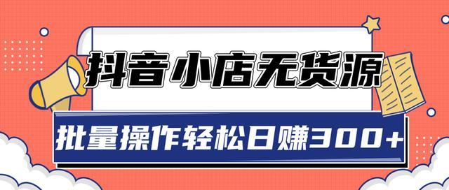 """020抖音小店最新无货源赚钱玩法,批量操作轻松日赚300+【视频教程】"""""""
