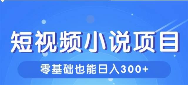 柚子团队内部课程:短视频小说项目,新手小白也能日入300+【共两课】
