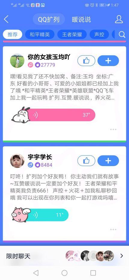 网赚交流:分享三个关于QQ月入过万的赚钱思路
