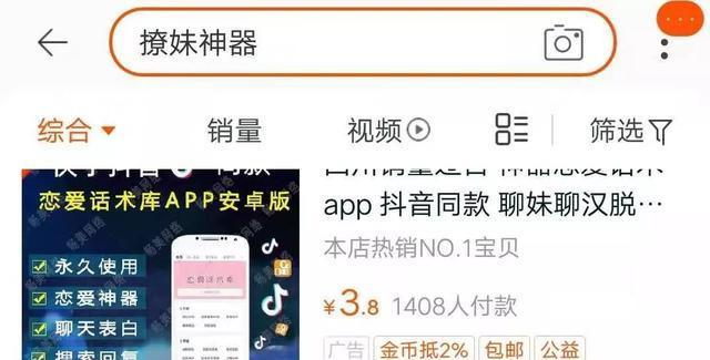网赚交流:撩妹神器app是如何通过抖音引流十几万安装量
