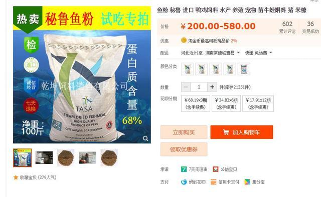 淘宝蓝海暴利产品之卖农产品也可月入过万!