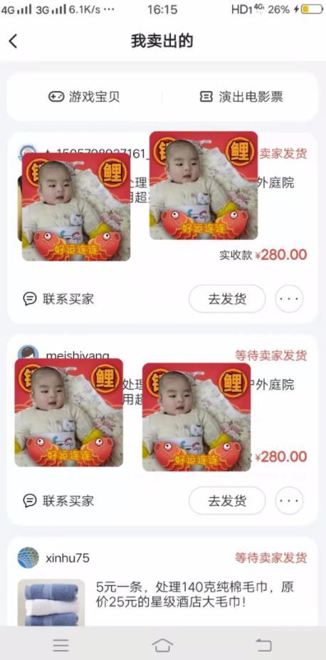 实战分享:闲鱼卖货赚钱项目,一个月销售额达到50000元