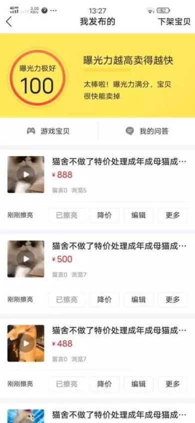 闲鱼引流宠物粉卖阿猫阿狗一单利润1000+,你干不干?