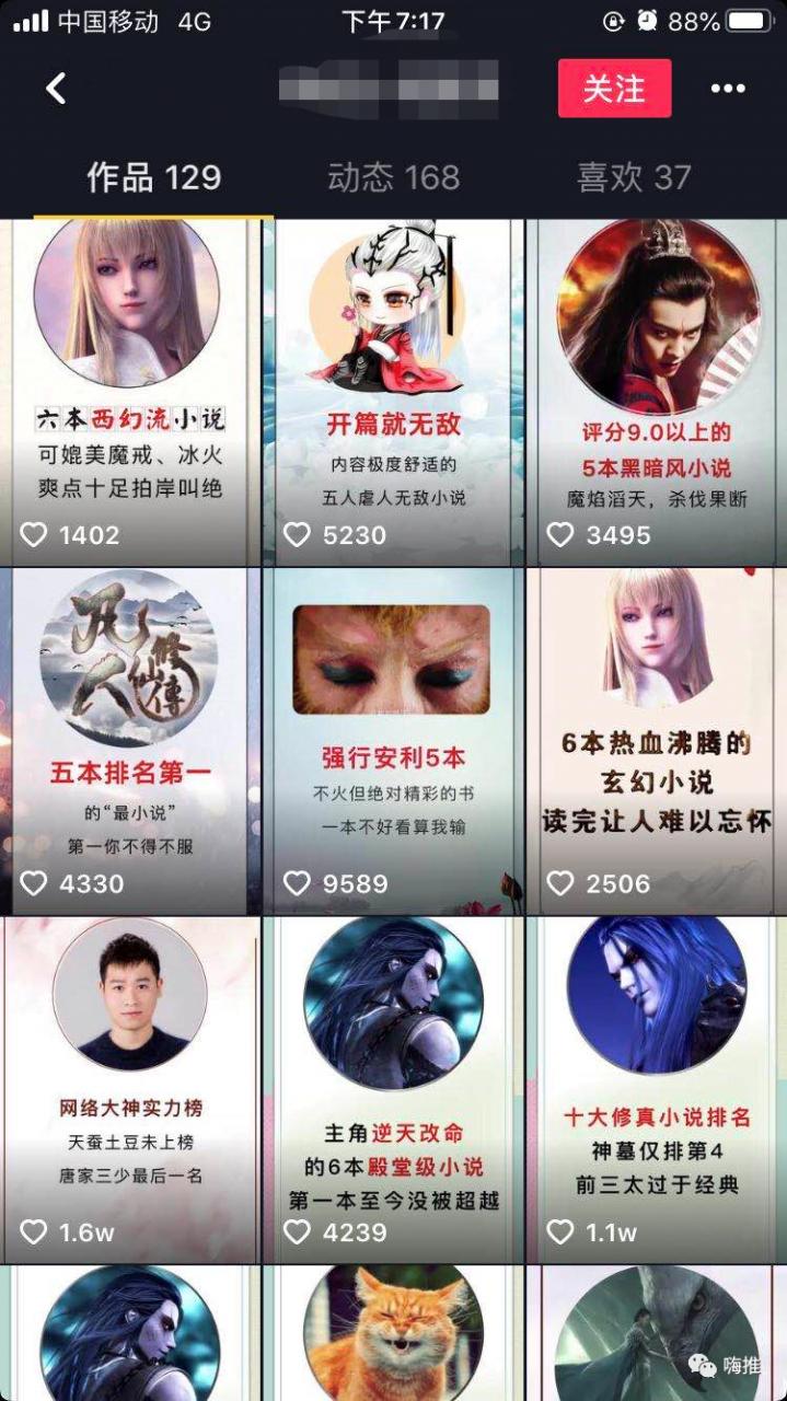 抖音日产2000粉的小说分销项目!速看!