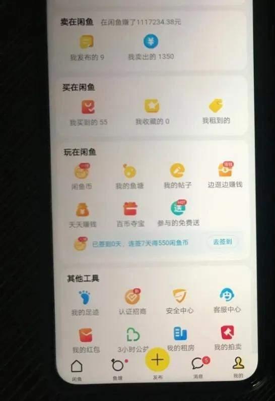 揭秘:新手如何利用闲鱼日赚300元,只要肯干,一部手机搞定!