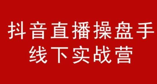 阿涛和初欣·抖音直播操盘手线下实战营,价值6980元【视频课程】