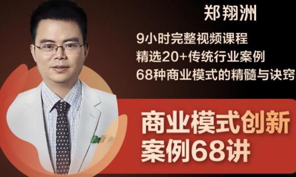 郑翔洲·9小时完整视频课程精选20+传统行业案例68种商业模式的精髓与诀窍
