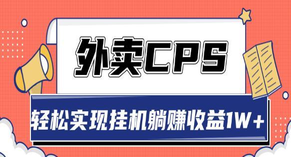 超详细搭建外卖CPS系统,轻松挂机躺赚收入1W+【视频教程】
