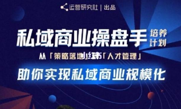 陈维贤私域商业盘操手培养计划第三期:从0到1梳理可落地的私域商业操盘方案