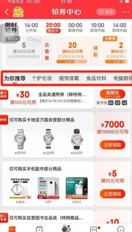 收费6800的京东撸货详细教程及撸货注意事项