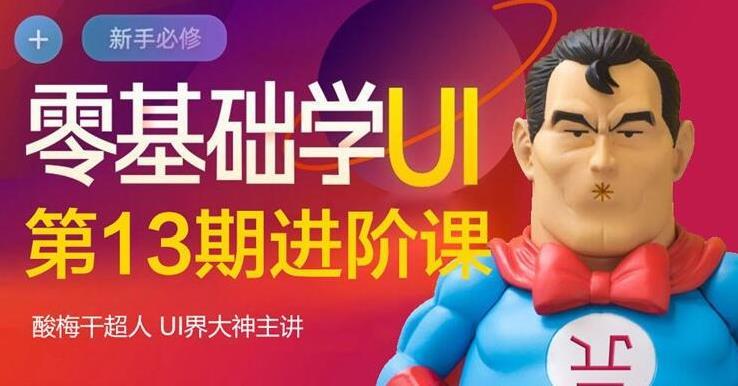 酸梅干超人·零基础学UI进阶课第13期,全程实战项目案例教学