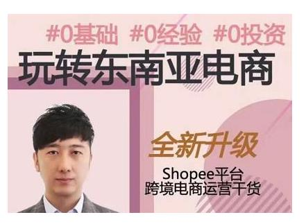 """021东南亚跨境电商Shopee实战运营课程,0基础、0经验、0投资的副业项目"""""""