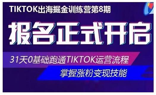 优联荟·Tiktok出海掘金训练营第8期,31天0基础跑通Tiktok运营流程