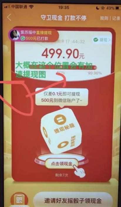 拆解一个最近朋友圈收费撸拼多多800红包的最新玩法