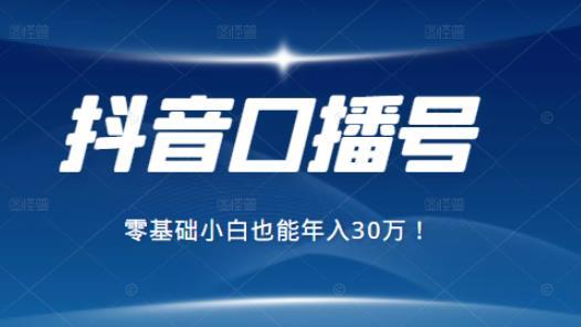 """021年抖音最赚钱的口播号项目,零基础小白也能保底年入30万"""""""